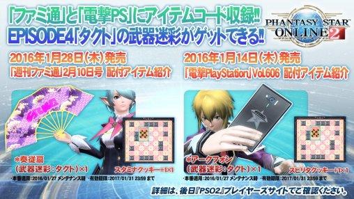PSO2 Dengeki Famitsu item codes