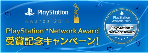 Plyastation Network Award