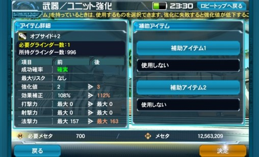 Weapon Unit pso2es grind