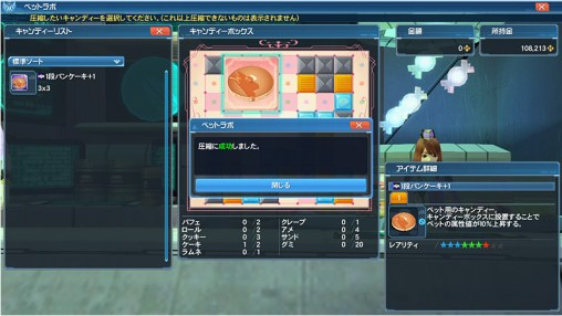 Candy Compression PSO2