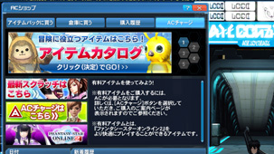 Click ACチャージ right below the close button.