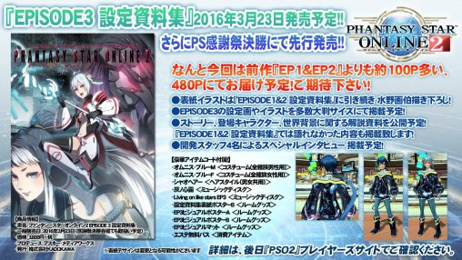 PSO2 Ep3 Materials Col