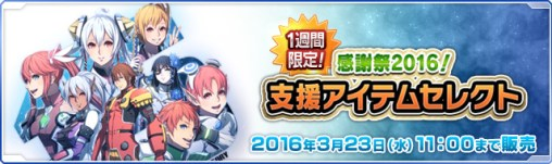 PS Festa 2016! Support Item Selection