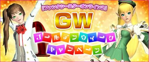 Golden Week 2016 Campaign