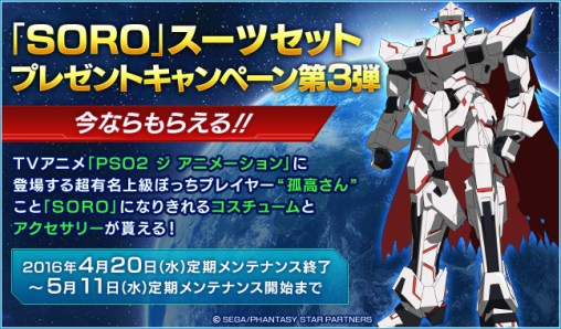SORO Suit Set Campaign 3