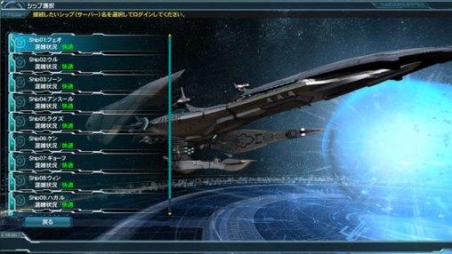 Ship Selection