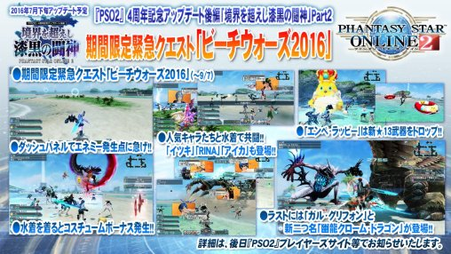 Beach Warz 2016