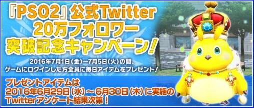 Twitter Follower 200000