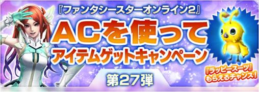 ac-campaign-27th-edition