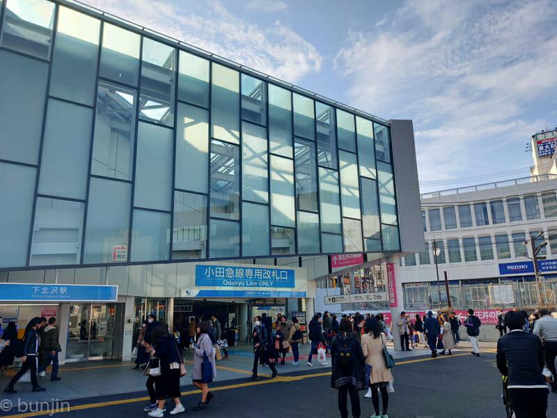 下北沢駅東口(小田急線中央口)