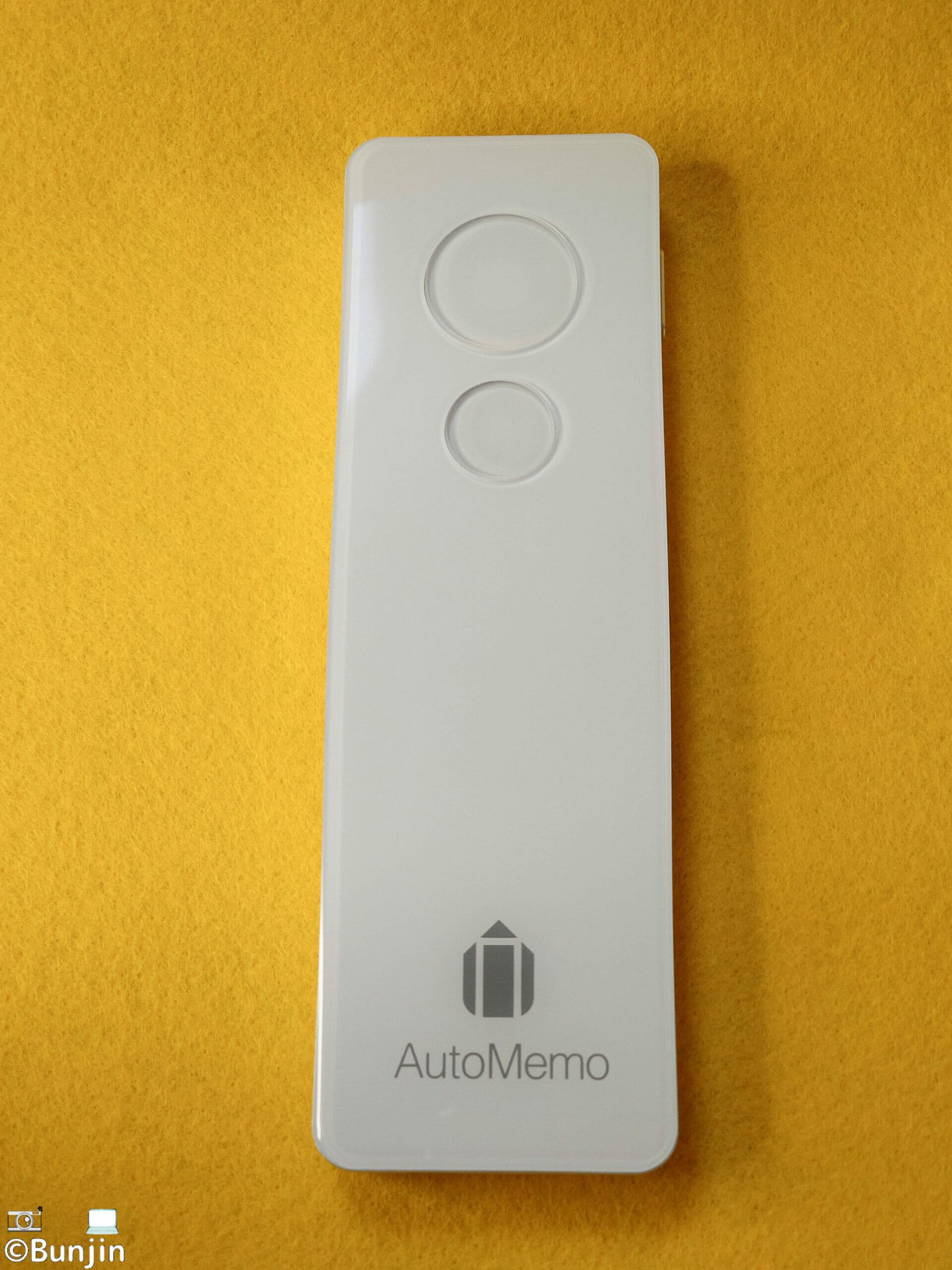 AutoMemo(ソースネクスト)