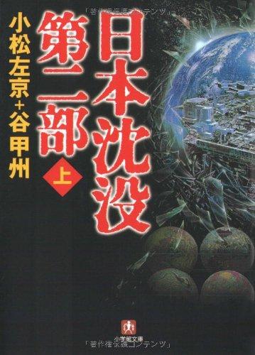 日本沈没 第二部