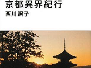 京都異界紀行