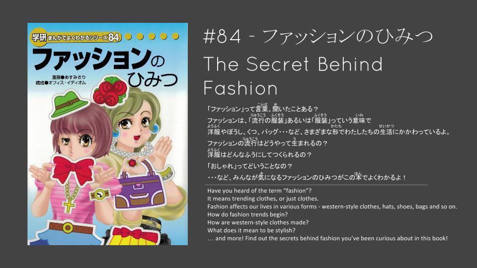 The secret behind fashion