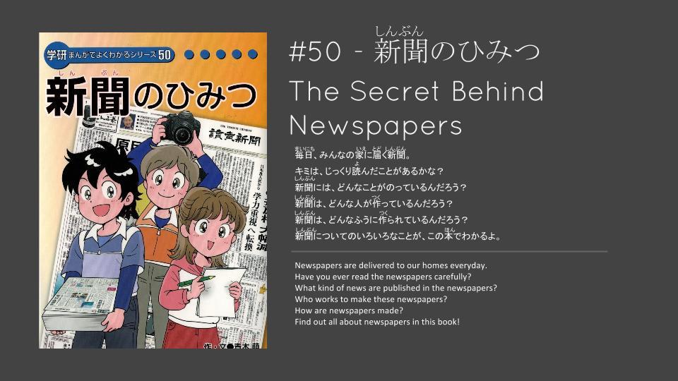 The secret behind newspapers
