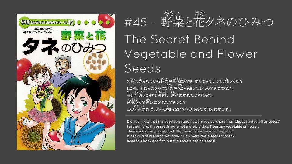 The secret behind vegetable and flower seeds