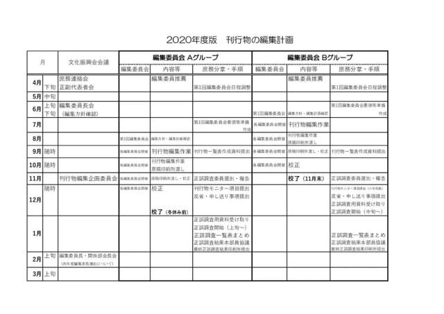 2020年度版編集計画(HP用 2)のサムネイル