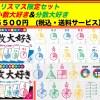 クリスマス限定 小数大好き&分数大好きセット発売!!