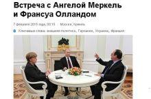 putin-merkel-hollande_(foto_kremlin.ru) ucraina minsk