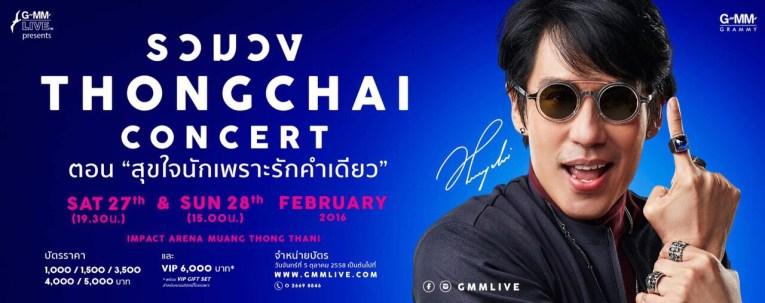 Bird Thongchai Bangkok Konzert