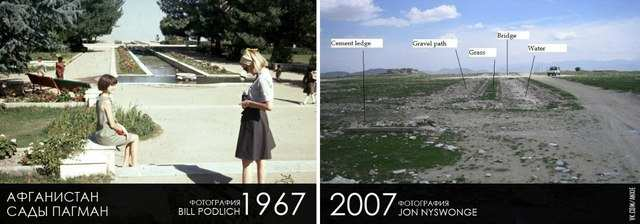 On the left is a picture showing the photographer's daughter in a pleasant park. On the right is that same park 40 years later.