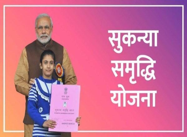 Sukanya Samriddhi Scheme can open such an account under Sukanya Samriddhi Yojana for good future of daughter