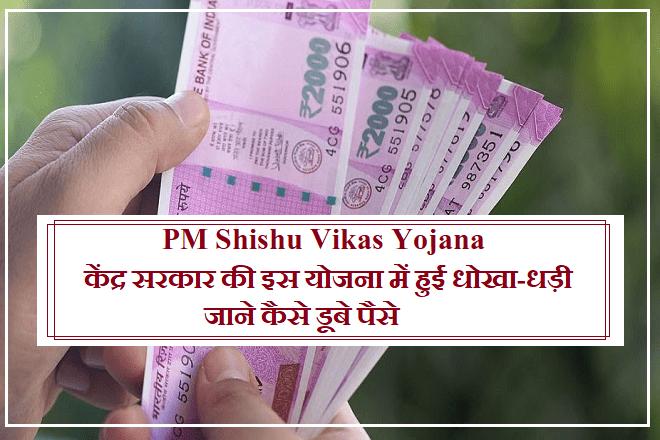PM Shishu Vikas Yojana