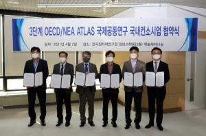 OECD 원자력기구 주관 한수원, 아틀라스 국제 공동 연구 착수