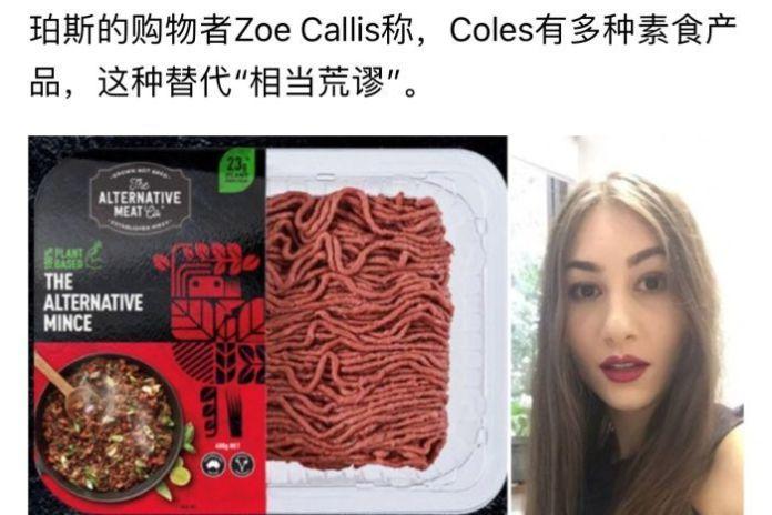 How Perth vegan Zoe Callis got caught in viral media storm