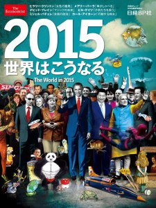 """Economist2014_cover_""""üeol"""
