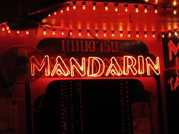 nana plaza bangkok gogo bar