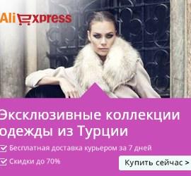 AliExpress – турецкая экспансия в Россию