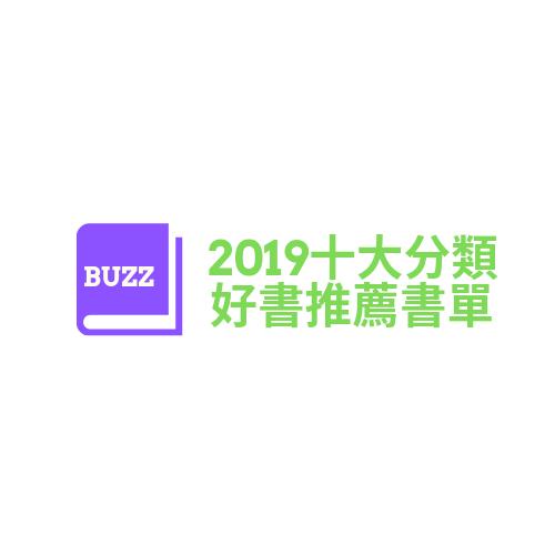 2019年度十大分類好書推薦書單