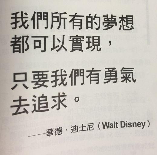 巴斯的書中黃金屋 五秒法則 有勇氣去追求夢想的實現