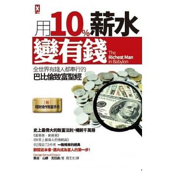 巴斯的書中黃金屋 用10%薪水變有錢