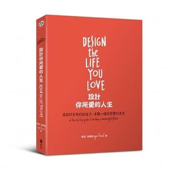 巴斯的書中黃金屋 設計你所愛的人生