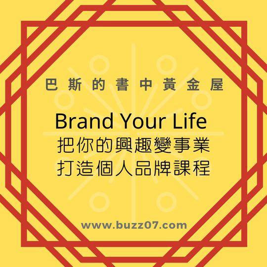 打造個人品牌課程