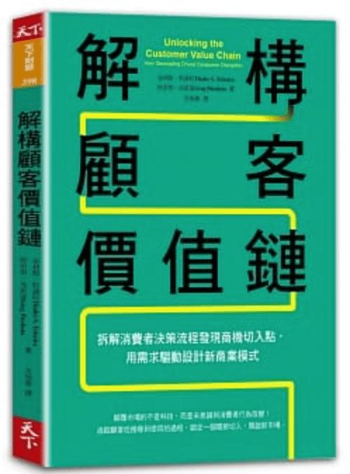 好書推薦:解構顧客價值鏈