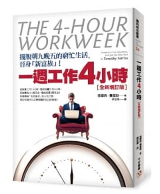 好書推薦:一週工作4小時