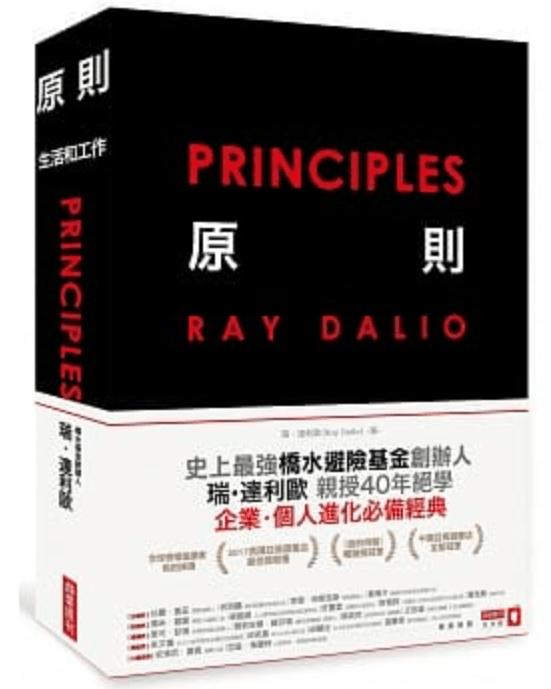 【2021】1月好書推薦清單 原則:生活和工作