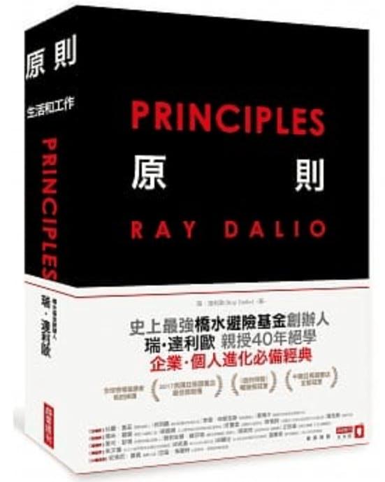 投資界的賈伯斯與你分享成功原則 好書推薦:原則