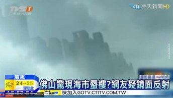 china mysterious floating city