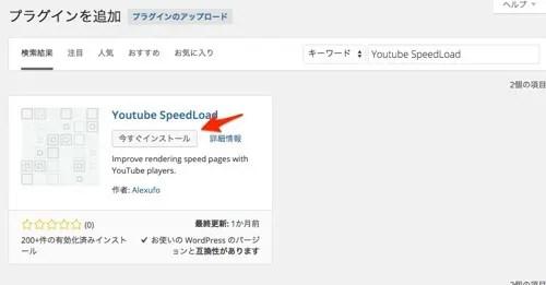Youtube SpeedLoad,埋め込み動画,高速化