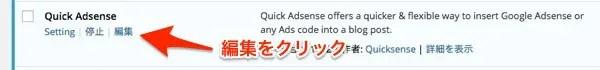 quick adsense,日本語,表示,やり方