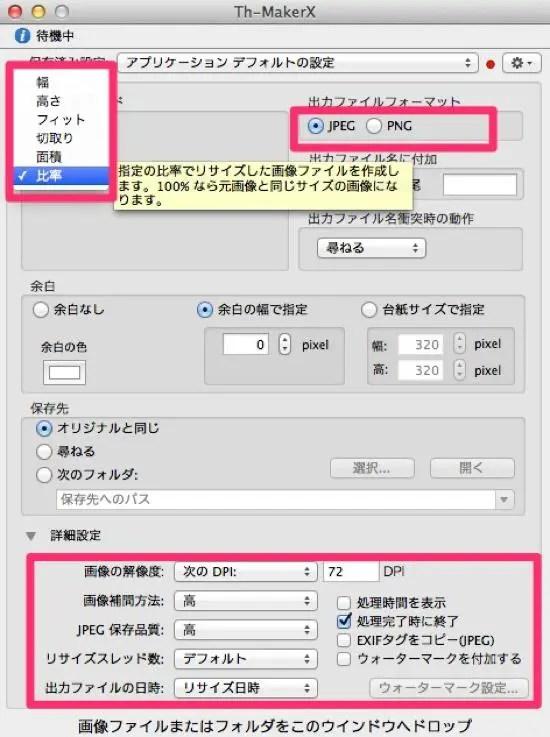 Mac,画像圧縮方法,フリーソフト,無料