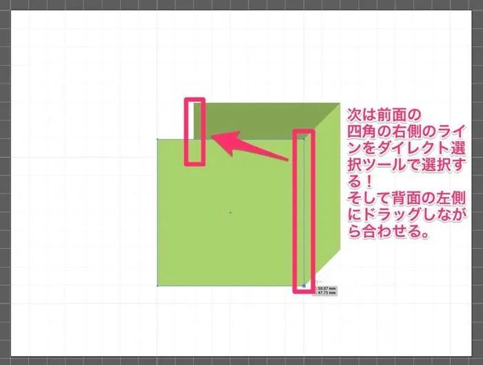 illustrator,イラストレーター,使い方,四角,立体的