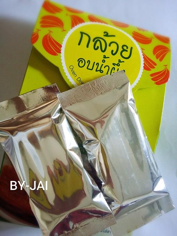 กล้วยตากอบน้ำผึ้งแสนอร่อย3