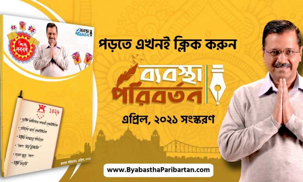 Byabastha Paribartan April