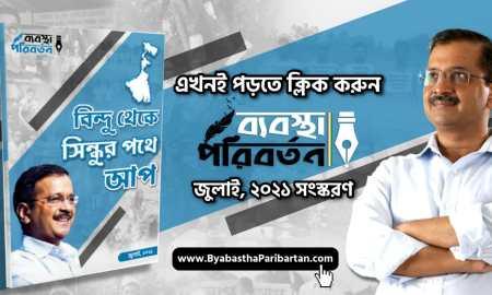 Byabastha Paribartan Newsletter July