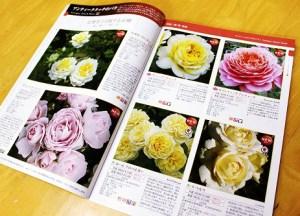 京成バラ園の通販カタログ